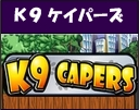 K9ケイパーズ/K9 Capers